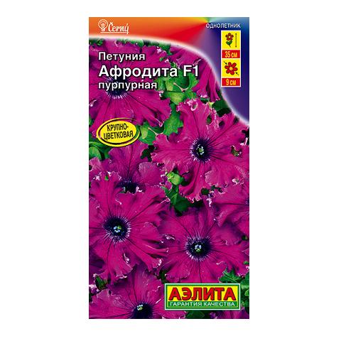 Петуния Афродита F1 пурпурная крупноцветковая бахромчатая   (Аэлита)