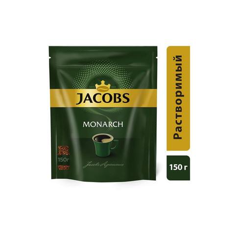 Кофе растворимый Jacobs Monarch 150 г (пакет)