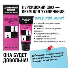 Крем для увеличения полового члена  Персидский шах  - 50 гр.
