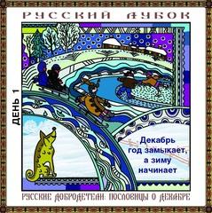 Магнитный набор «Русские добродетели: пословицы о декабре»