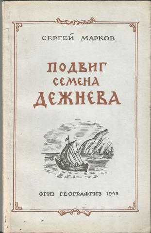 С. Марков