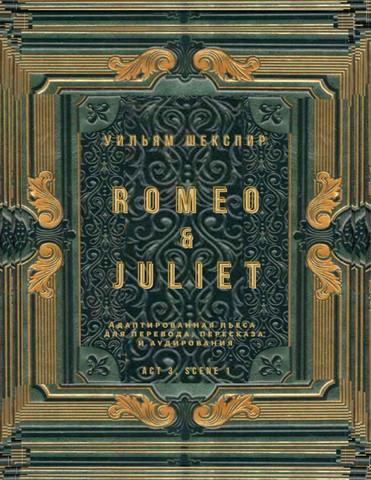 Romeo & Juliet. Act 3, scene 1. Адаптированная пьеса для перевода, пересказа и аудирования