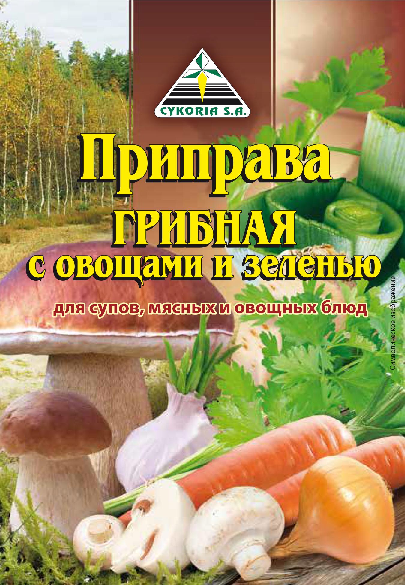 Приправа грибная с овощами и зеленью для супов, мясных и овощных блюд 35п х 25г