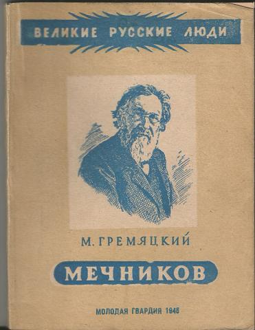М. Гремяцкий