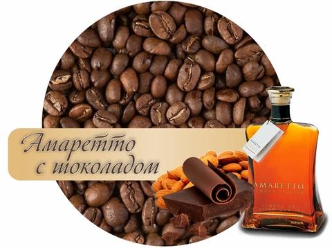 Кофе в зернах Paradise ароматизированный Амаретто с шоколадом, 1 кг