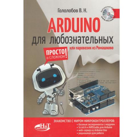 ARDUINO для любознательных или паровозик из Ромашкова (Гололобов В. Н.)