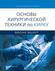 Основы хирургической техники по Кирку