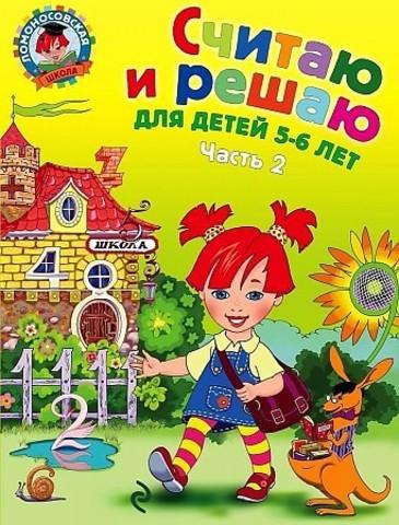 Ломоносовская школа. Считаю и решаю: для детей 56 лет. Ч. 2, 2е изд., испр. и перераб.