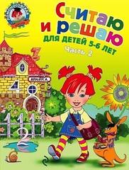 Считаю и решаю: для детей 56 лет. Ч. 2, 2е изд., испр. и перераб.