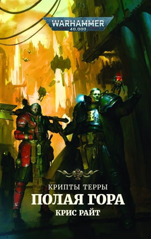 Warhammer 40000. Крипты Терры. Полая гора