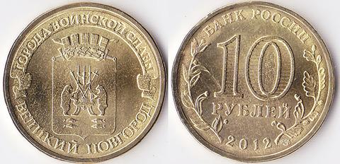 10 рублей 2012 Великий Новгород