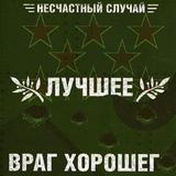 Несчастный Случай / Лучшее, Враг Хорошего (2CD)