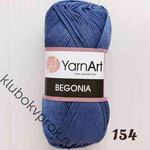YARNART BEGONIA 154, Джинсовый