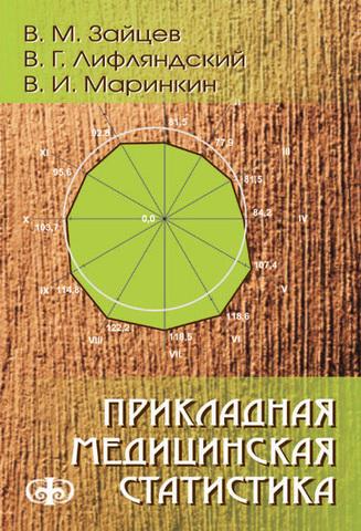 Прикладная медицинская статистика / Зайцев В.М., Лифляндский В.Г., Маринкин В.И.