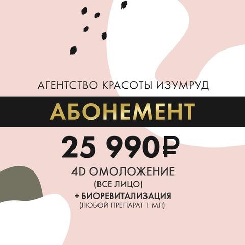 Омоложение 4D (все лицо) + биоревитализация (любой препарат 1 мл) – 25990 рублей.