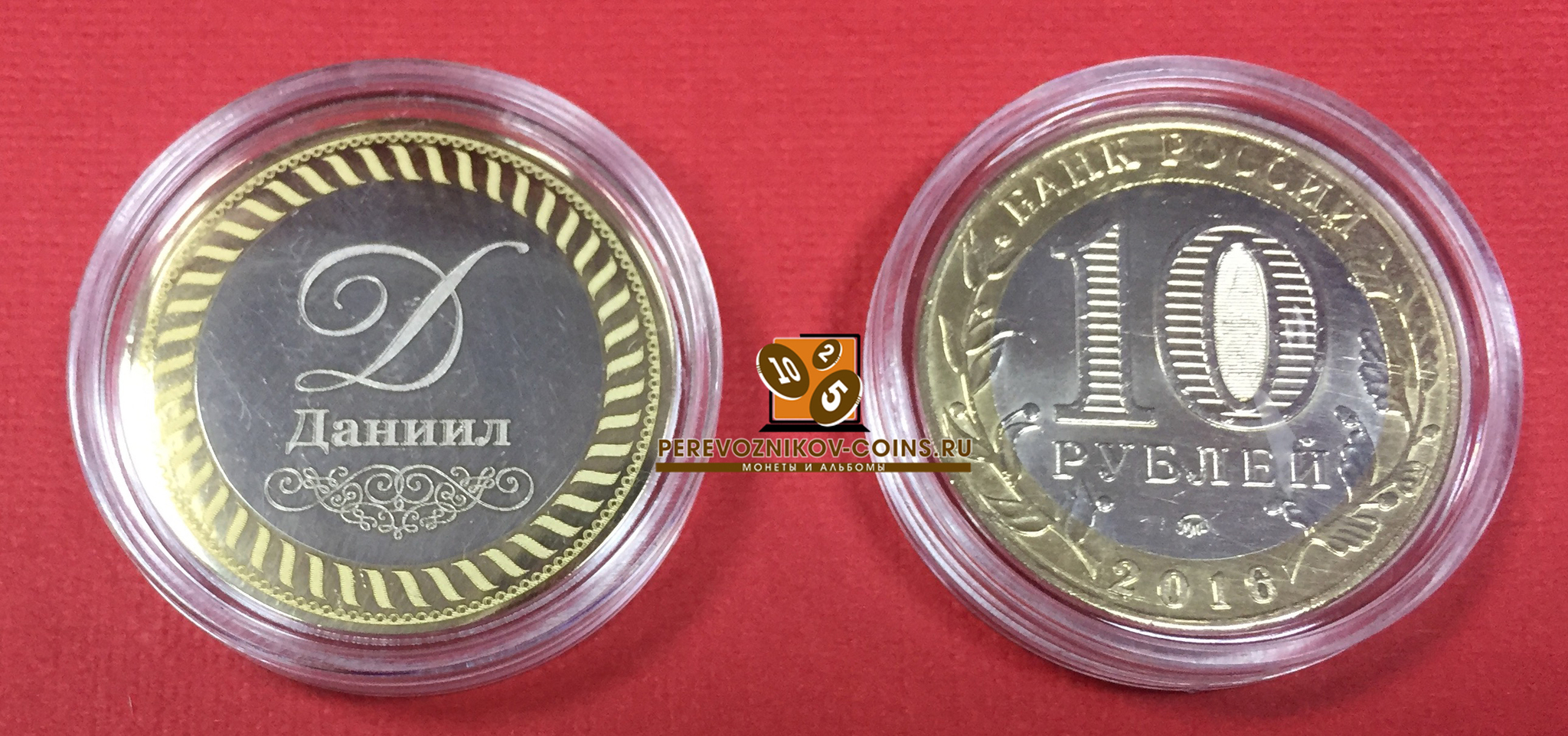 Даниил. Гравированная монета 10 рублей
