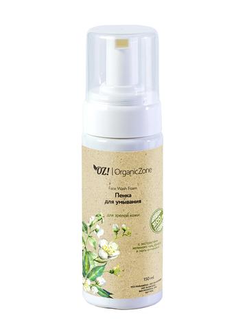 Органическая пенка для умывания OrganicZone для зрелой кожи