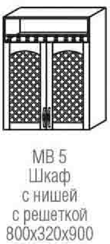 шкаф с нишей и решеткой МВ-5