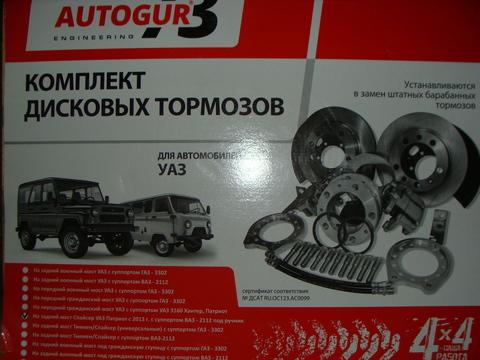Тормоз дисковый задний мост Спайсер (под Трос к-т) суппорт ВАЗ