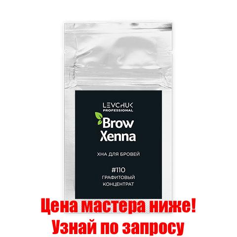 Хна для бровей Графитовый концентрат ( Graphite concentrate ), BH Brow henna 6г, (саше)