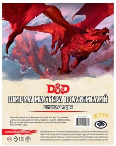 HG Dungeons & Dragons. Ширма мастера подземелий. Реинкарнация (настолка)