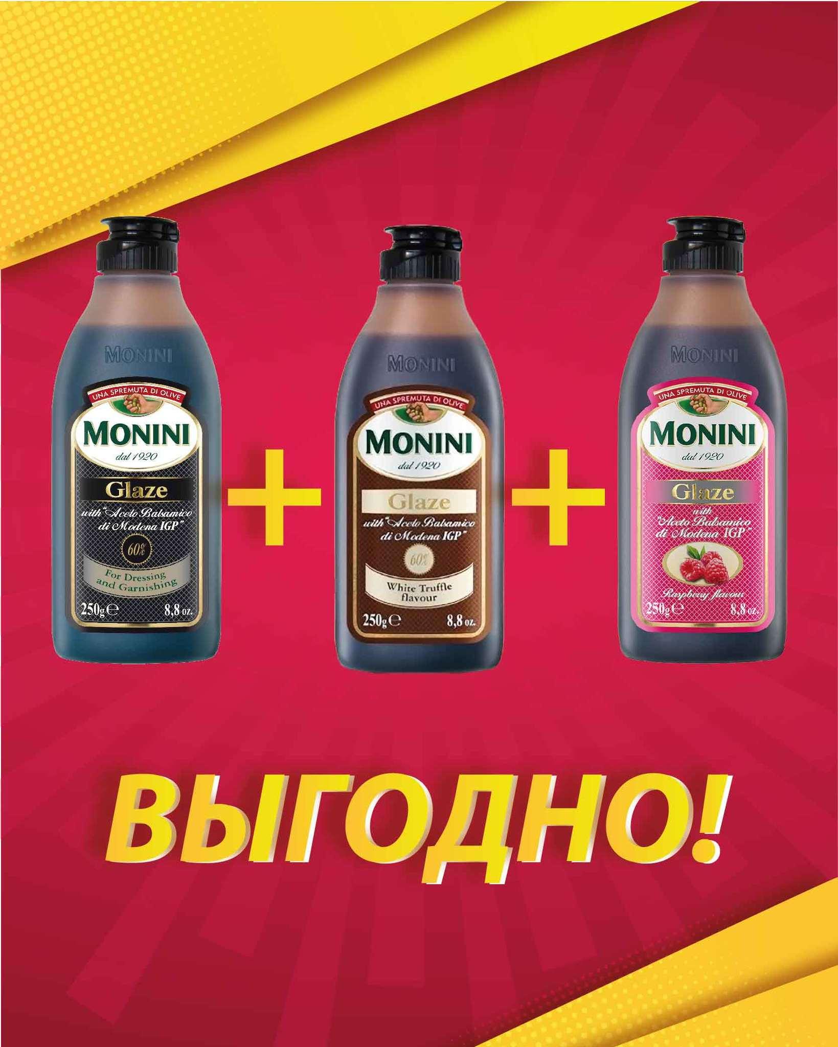 Набор Бальзамических соусов Monini 250 мл. из 3 шт.