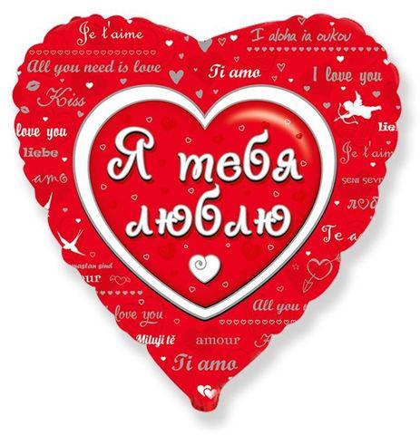 Сердце с надписью белой