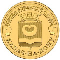 2015 год Россия 10 руб. Города Воинской Славы, Калач-на-Дону
