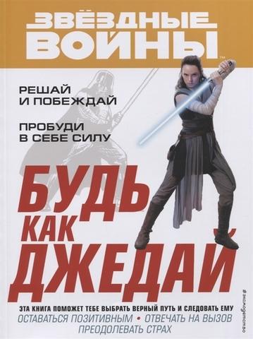 Звёздные Войны. Будь как джедай!