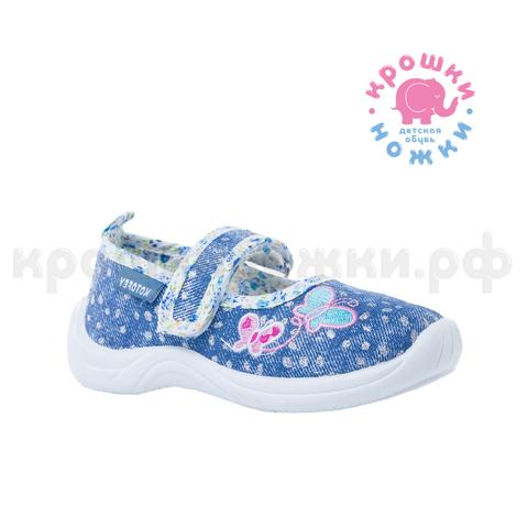 Туфли текстильные бабочки, Котофей (ТРК ГагаринПарк)