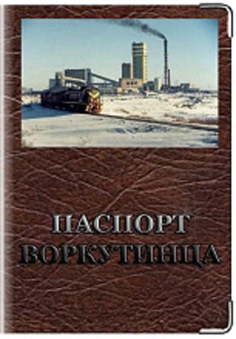 "Обложка для паспорта ""Паспорт воркутинца"""