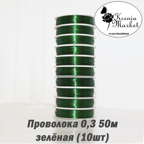 Проволока 0,3мм 50метров зеленая (10шт)