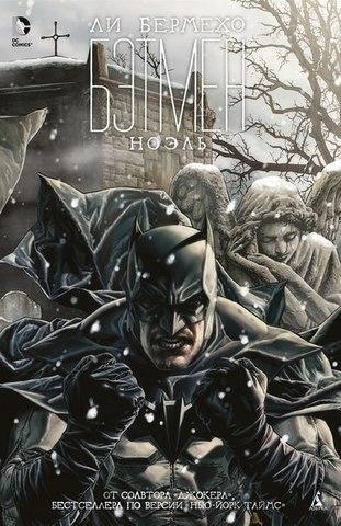 Бэтмен. Ноэль