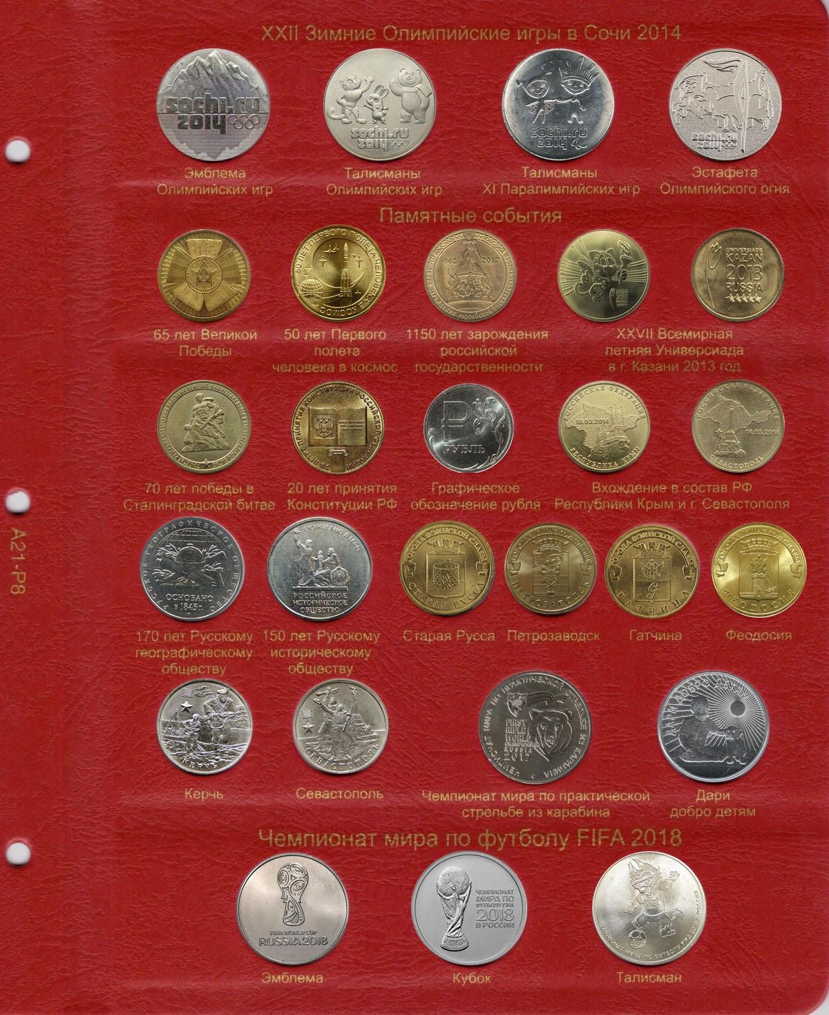 Переходный лист в альбом для памятных монет России. КоллекционерЪ