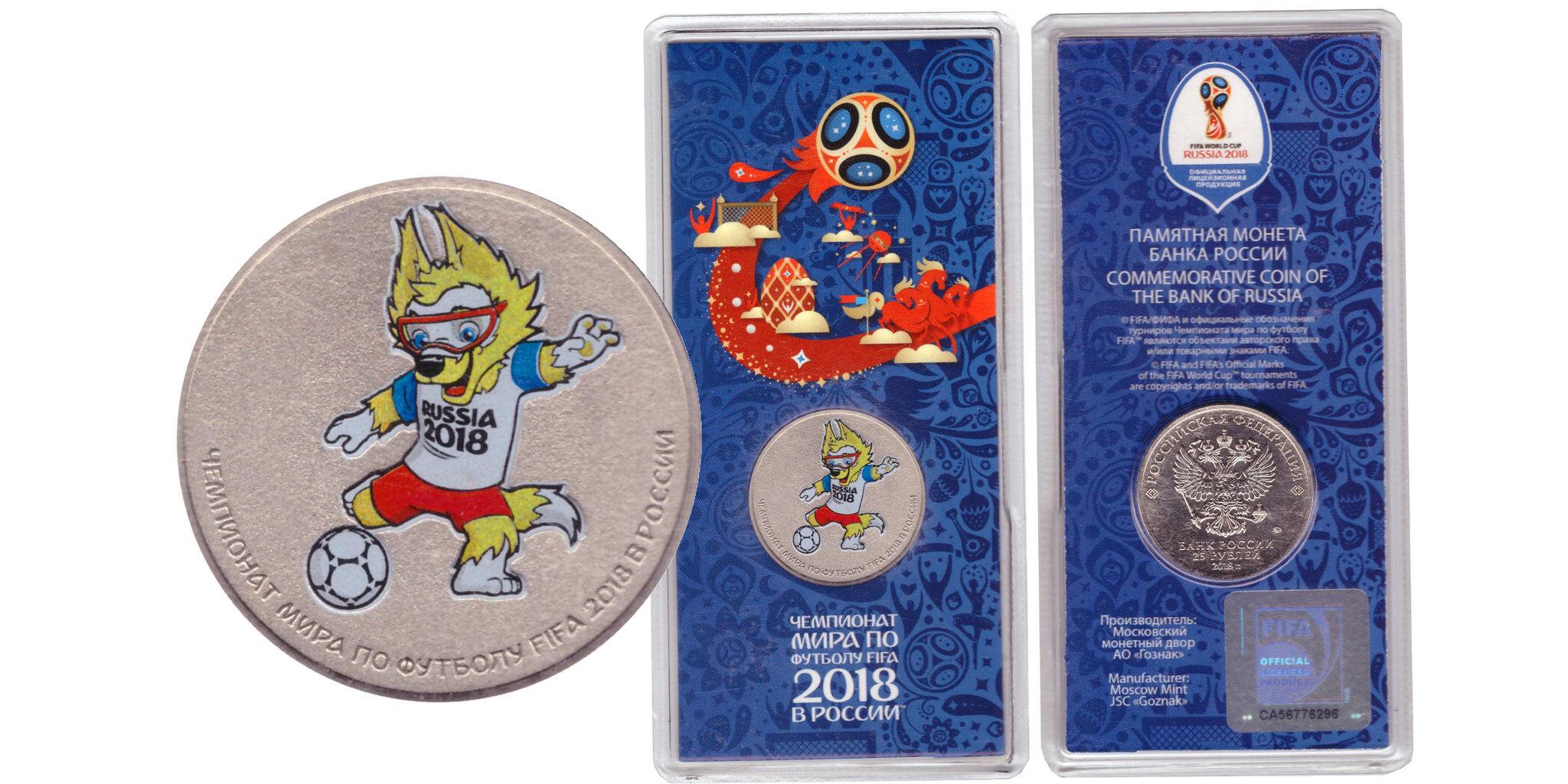 25 рублей 2018 года - Талисман Волк Забивака ЧМ 2018 . В блистере.  (цветная)
