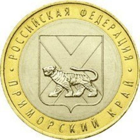 10 рублей Приморский край 2006 г. UNC