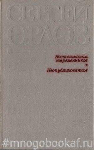 Орлов С. Воспоминания современников. Неопубликованное
