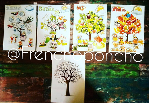 Игра на липучках Времена года, Frenchoponcho (Френчопончо)