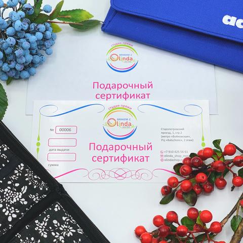 Подарочный сертификат студии пряжи Olinda