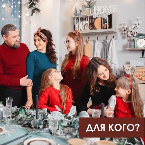 Family Box - Набор для всей Семьи