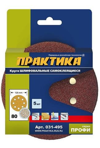 Круги шлифовальные на липкой основе ПРАКТИКА  8 отверстий,  125 мм P 80  (5шт.) картонный  (031-495)