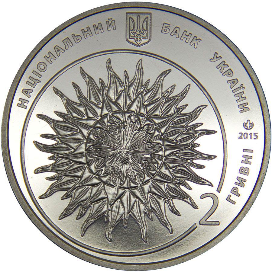2 гривны 2015 Яков Гнездовский