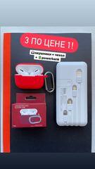 Air Pro Lite + Casim 3 in 1 Powerbox + чехол