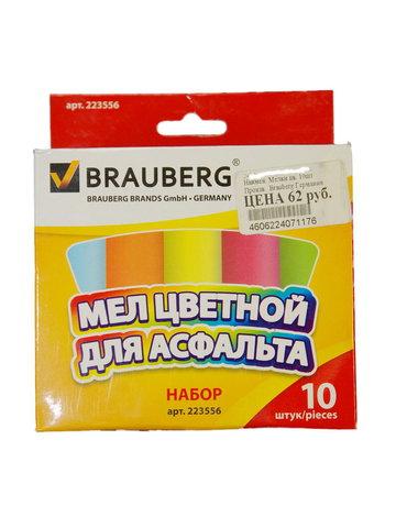 Мелки цветные для асфальта Brauberg
