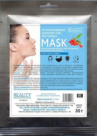 Омолаживающая и питательная альгинатная маска, ТМ BEAUTY PROFESSIONAL