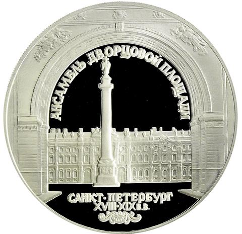 3 рубля 1996 Зимний дворец в Санкт-Петербурге