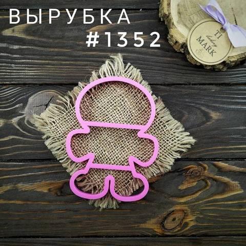 Вырубка №1352 - Пряничный человечек