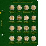 Лист № 5 для альбома «Памятные монеты Европейского союза (2 евро)». Том 3