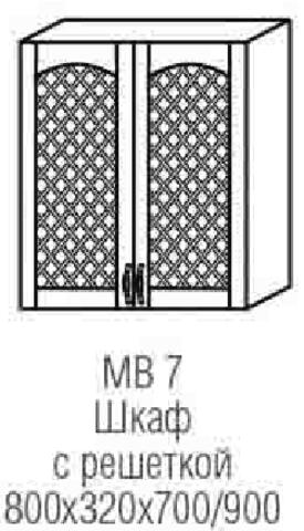 шкаф с  решеткой МВ-7