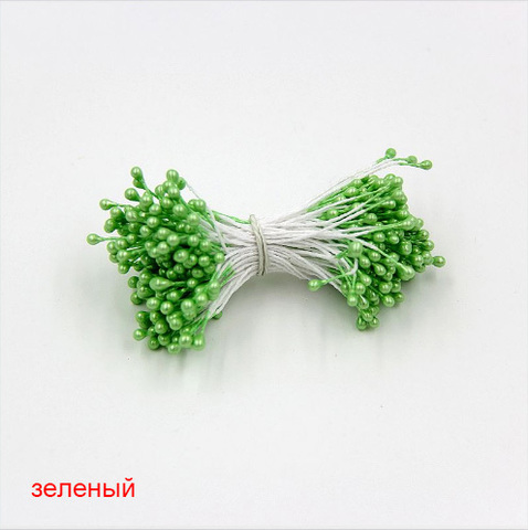 Тычинки для цветов двухсторонние, набор 10 шт., зеленый
